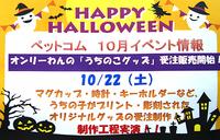 10月22日(土) オンリーわんの「うちのこグッズ」受注販売