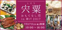 《終了しました》 7月17日(月・祝) 「宍粟おもてなし市 in 神戸 2017 」開催