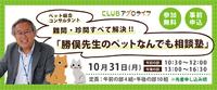 10月31日(月) 「勝俣先生のペットなんでも相談塾」参加者募集!