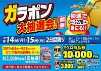 《終了しました》8月14日(月)・15日(火) ガラポン大抽選会!