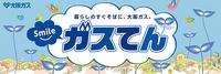 11月23日(木・祝)~26日(日) ガスてん