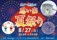 8月27日(日) 第3回 神戸・新長田 思い出夏祭り