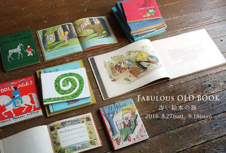 「Fabulous OLD BOOK 古い絵本の旅」