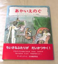 エドワード・アーディゾーニの翻訳本『あかいえのぐ』が出ました!