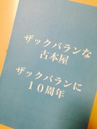 トンカ書店さんの10周年イベント