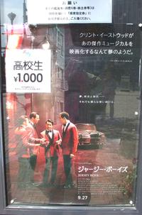 映画『Jersey Boys(ジャージー・ボーイズ)』