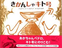 絵本『きかんしゃキト号』