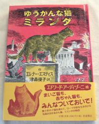 翻訳絵本『ゆうかんな猫ミランダ』