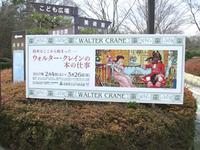 Walter Crane展