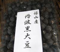 篠山産を中心としたお正月用「黒豆」入荷!