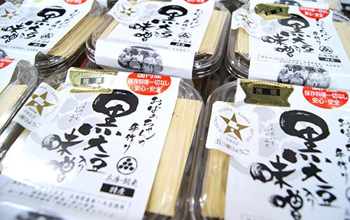 豆の美味しさたっぷり!黒豆を使った兵庫県産味噌