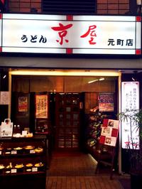Handmade Udon Kyoya Motomachi Store