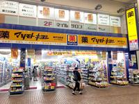 MATSUMOTO KIYOSHI Kobe Motomachi Store