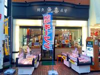 Conveyor belt sushi Uoki Kobe Motomachi Store