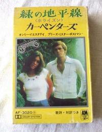 カーペンターズのカセットテープ