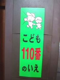 京都ゆるキャラ探し