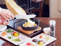 大人気のラクレットチーズをリーズナブルに