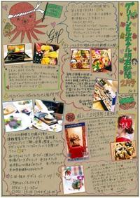 グリーンヒルホテル明石新聞 2月号ヽ(´▽`)/
