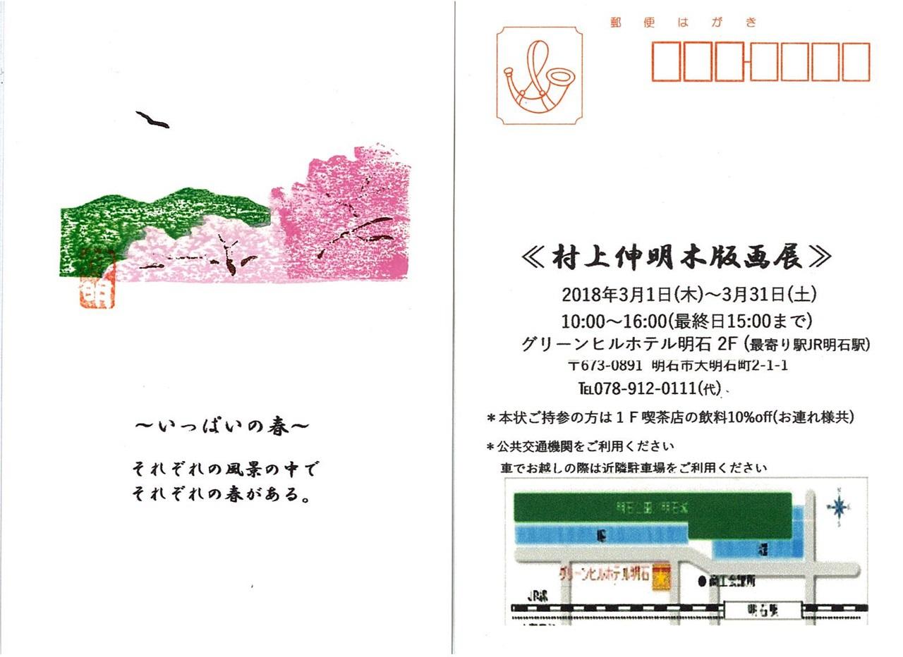 村上伸明木版画展 平成30年3月1日~31日 グリーン・・・