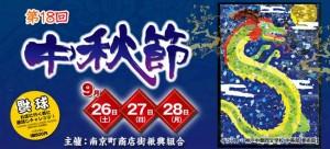 9月26~28日迄 神戸中華街(南京町)中秋節が開催されます(^o^)