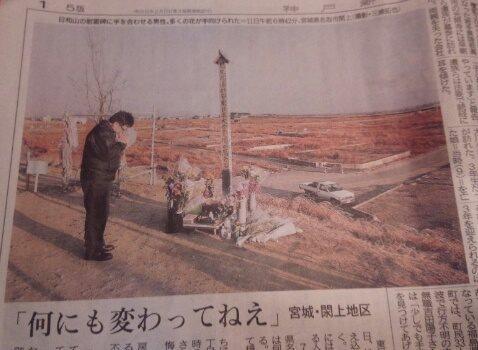 東日本大震災・・・神戸新聞の夕刊の写真はあまりにも…辛く悲しい現実でした。