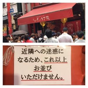 有難い事にお盆休みの前日(10日)から・・開店から閉店まで行列ができました(^o^)/