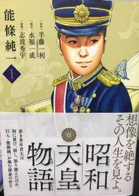 ☆昭和天皇物語☆実は僕は漫画オタクです(^-^)v