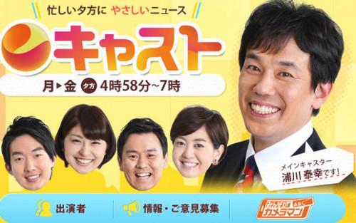 ~餃子屋トオルの日記~1.18 ☆TV放送のお知らせです☆ ・・・