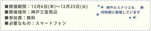 ■開催期間:12月6日(木)~12月25日(火)神戸ルミナリエも同時開催!■開催場所:神戸三宮周辺■参加費:無料■必要なもの:スマートフォン