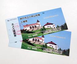 六甲山牧場入場チケット