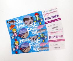 須磨海づり公園入園チケット