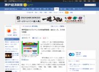 神戸経済新聞に掲載されました!