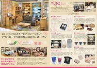 人気の『YUIQ』をアグロライフVOL.8 にてご紹介♪