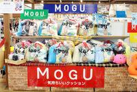 お得なMOGUのパッケージ「ハッピーセット」