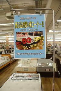 ベッド 入れ替えにつき展示品セール20~50%OFF