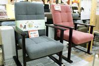 日本の定番! 座椅子・高座いす