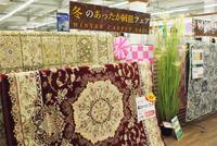 「あったか生活応援フェア」絨毯・寝具・こたつ・加湿機など!