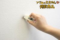 手軽に壁・クロスをきれいに補修できるグッズ