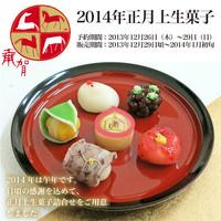 2014年正月上生菓子