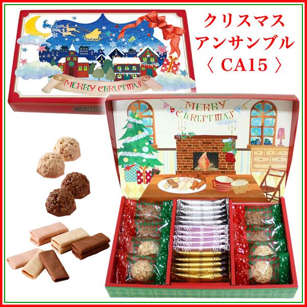 クリスマスアンサンブル CA15