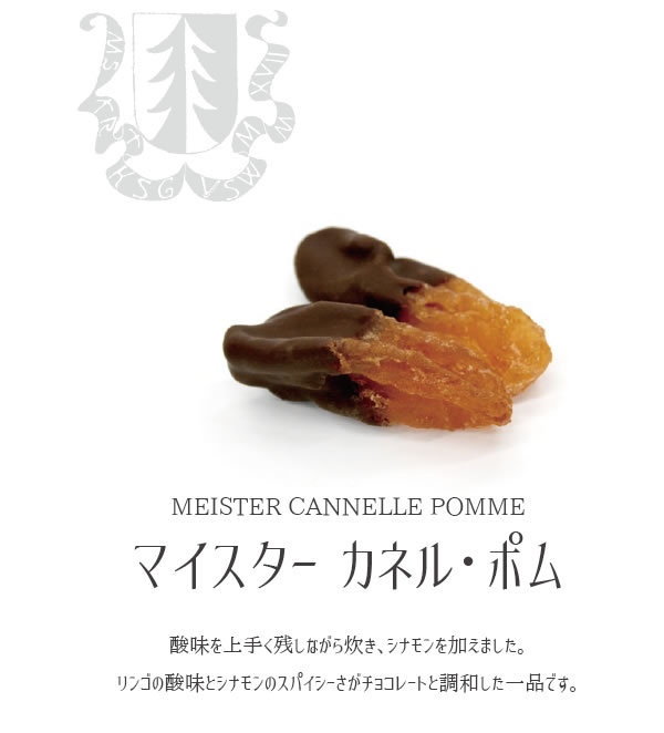KOBE「匠」シリーズ(2)「マイスター カネル・ポム」