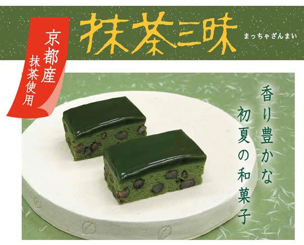 抹茶三昧(まっちゃざんまい)
