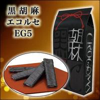 黒胡麻エコルセ EG5