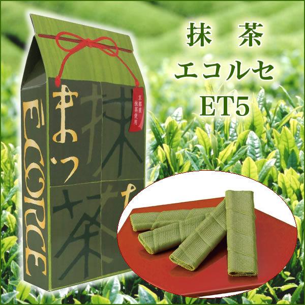 抹茶エコルセ ET5
