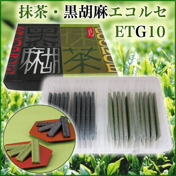 抹茶・黒胡麻エコルセ ETG10