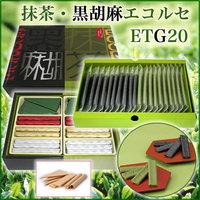 抹茶・黒胡麻エコルセ ETG20