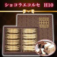 ショコラスイーツ(5)「ショコラエコルセ H10」