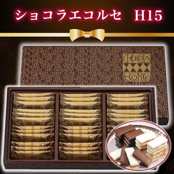 ショコラスイーツ(6)「ショコラエコルセ H15」