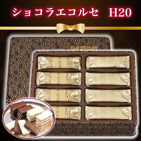 ショコラスイーツ(7)「ショコラエコルセ H20」