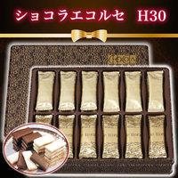ショコラスイーツ(8)「ショコラエコルセ H30」